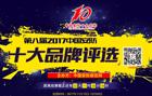 第八届十大品牌gong示